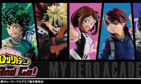 僕のヒーローアカデミア 一番くじ Go And Go! 9月25日発売!