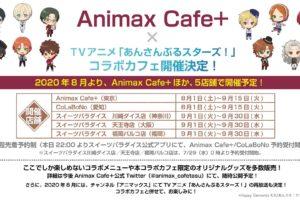 あんさんぶるスターズ! カフェ in 原宿/名古屋 8.1-9.15 コラボカフェ開催!!