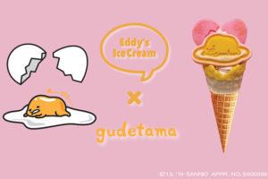 サンリオ ぐでたま × Eddy's IceCream3店舗 5.1よりコラボアイス開催中!!