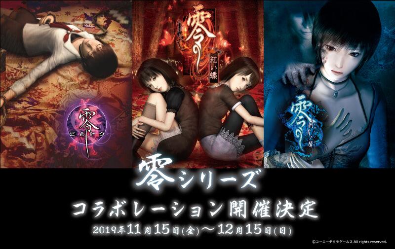 零カフェ in コーエーテクモカフェ池袋 11.15-12.15 零シリーズコラボ開催!