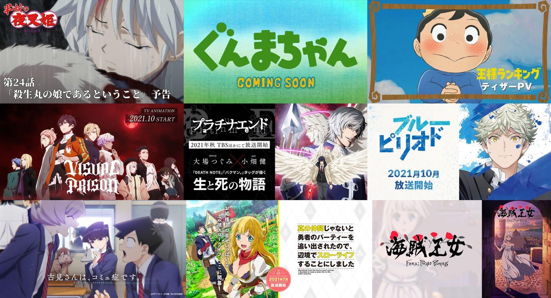 2021年 秋アニメ 10月〜12月に放送される秋アニメ情報まとめ!
