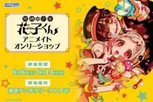 地縛少年花子くんオンリーショップ in アニメイト池袋 6.6-6.14 開催!