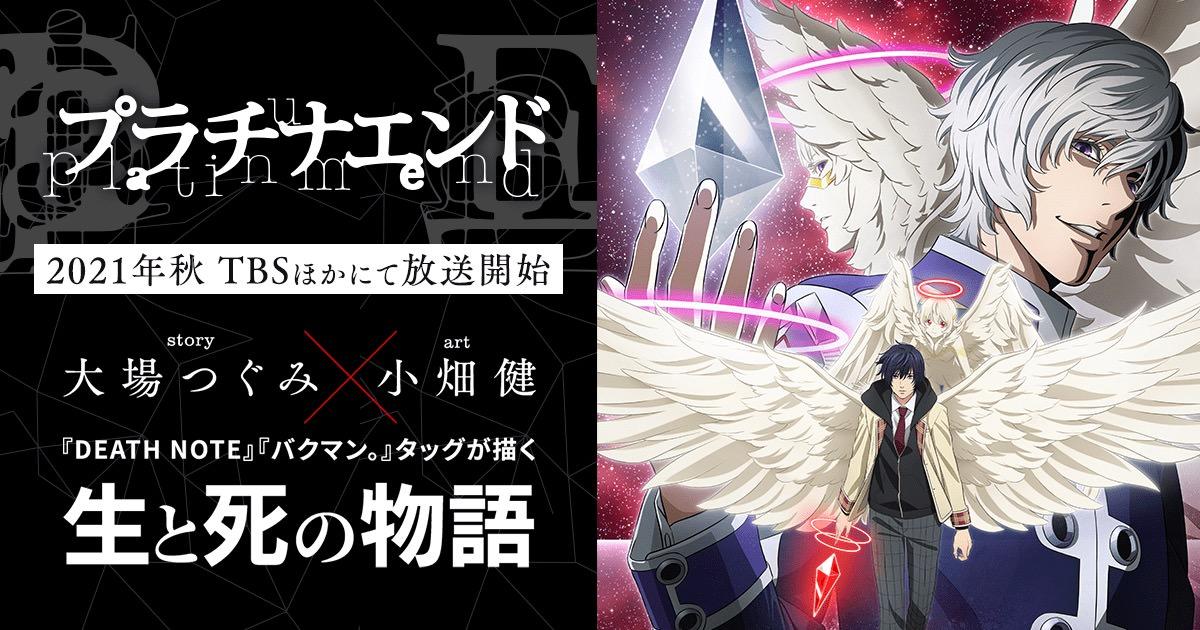 TVアニメ「プラチナエンド」2021年10月、TBSほかにて放送開始!