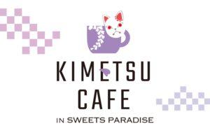 鬼滅の刃カフェ in スイーツパラダイス全国14店舗 1.21-3.15 コラボ開催!!
