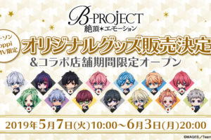 B-PROJECT ~絶頂*エモーション~ × ローソン限定グッズ 5.7より発売!!