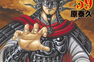 原 泰久「キングダム」最新刊59巻 9月18日発売! デジタル版は10月19日!