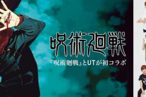 呪術廻戦 × 全国ユニクロ 6月4日よりUTコレクション第1弾新発売!
