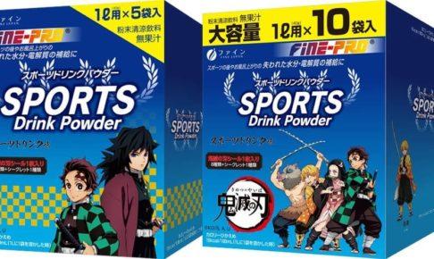 鬼滅の刃 × スポーツドリンクパウダー 7月22日発売! 鬼滅シール1枚入り