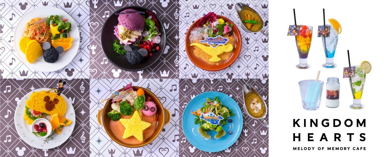 キングダムハーツカフェ2020 in 東京/大阪 5店舗 12.11-3.12 コラボ開催!