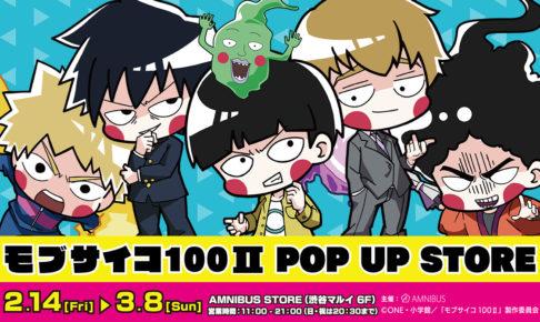 モブサイコ100 Ⅱ in AMNIBUS渋谷マルイ 2.14-3.8 限定グッズストア開催!!