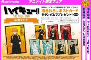 ハイキュー!! TO THE TOP × アニメイト全国 2.15-3.8 応援フェア開催!!