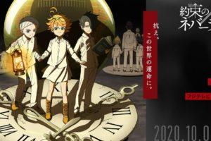 TVアニメ「約束のネバーランド」第1期 10月1日より再放送開始!
