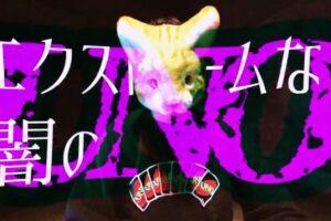 ウノ公式「エクストリームな闇のUNO」7月22時より究極のUNO登場!?