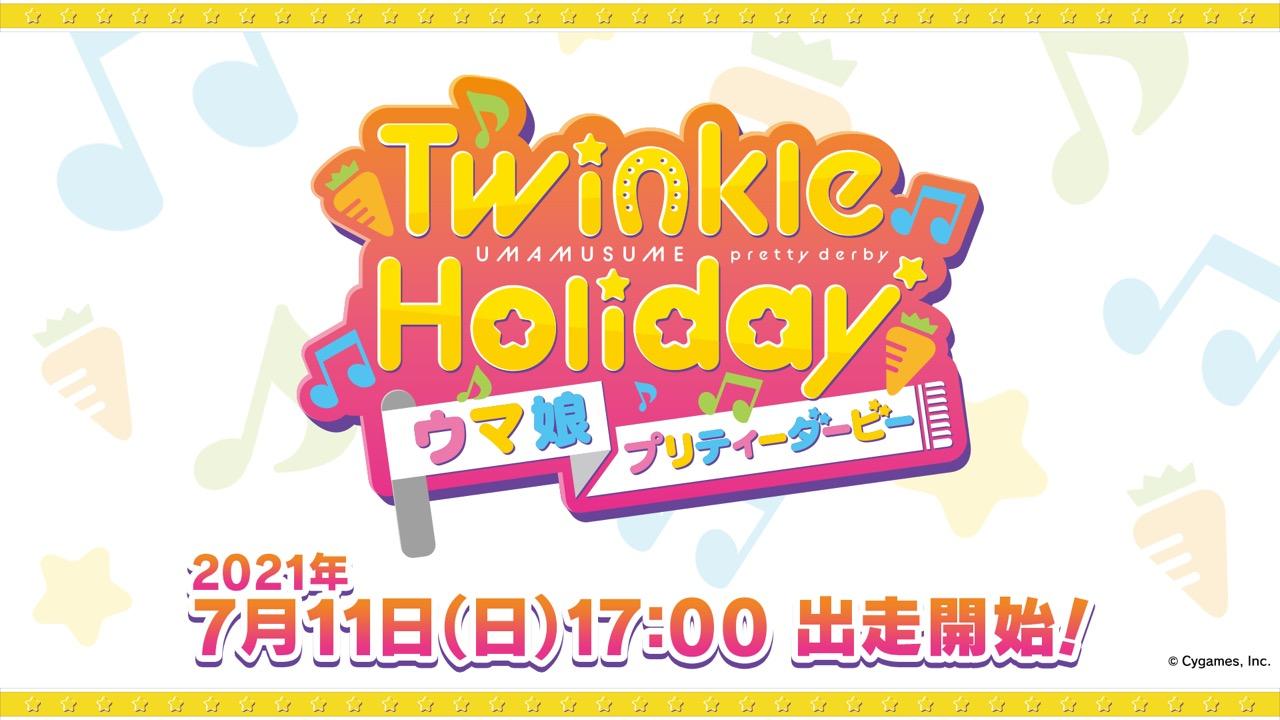 ウマ娘 スペシャルイベント 7月11日開催! 一部無料配信も!