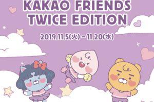 TWICE × KAKAO in SHIBUYA109渋谷/阿倍野 11.20までコラボ開催中!