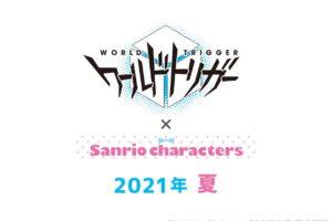 ワールドトリガー × サンリオキャラクターズ 2021年夏にコラボ決定!!