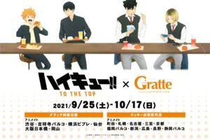 ハイキュー!! × グラッテ 描き下ろし絵柄のコラボを9月25日より開催!