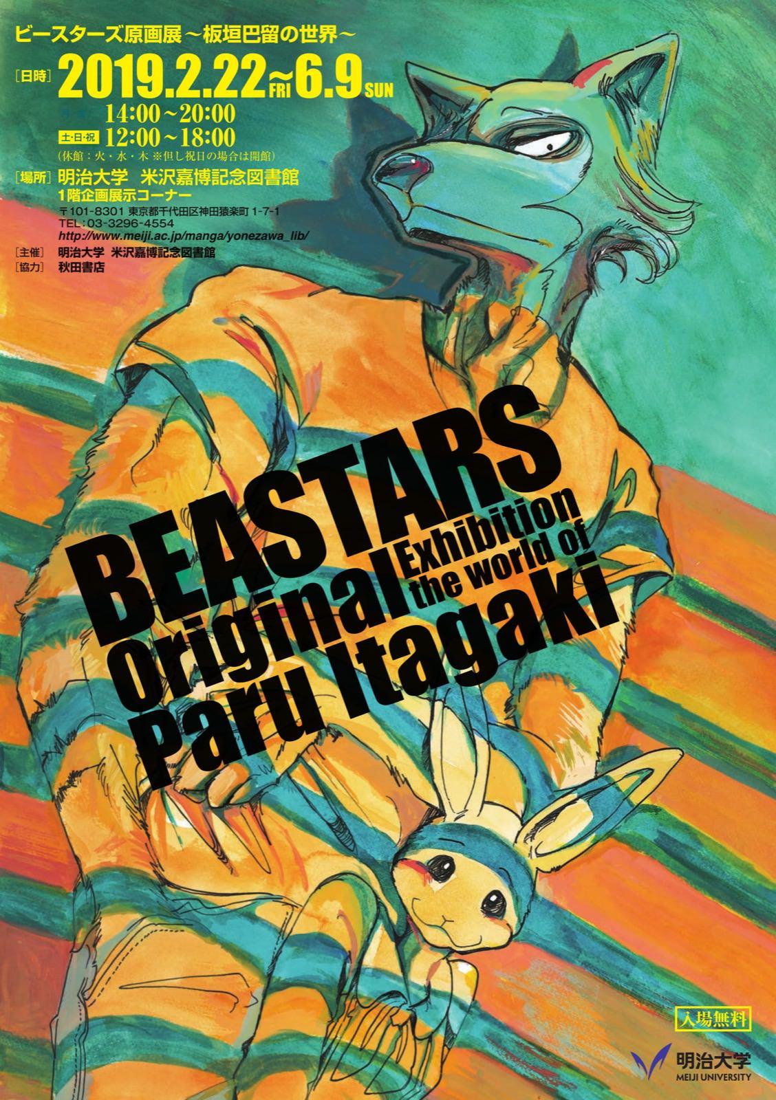 BEASTARS ビースターズ原画展 -板垣巴留の世界- 2019.2.22〜6.9 開催!!