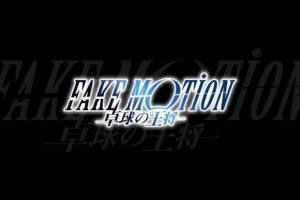 花江夏樹 4.8より放送を開始するFAKE MOTIONのナレーションを担当!