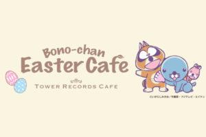ぼのぼの x タワレコ表参道/札幌3/20-5/6ぼのちゃんイースターカフェ開催!!
