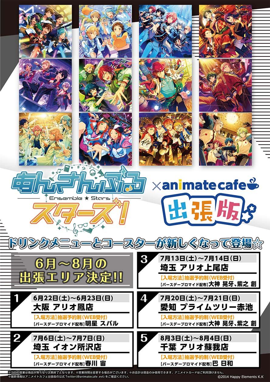 あんスタ × アニメイトカフェ出張版 6月〜8月のコラボ開催エリア決定!!