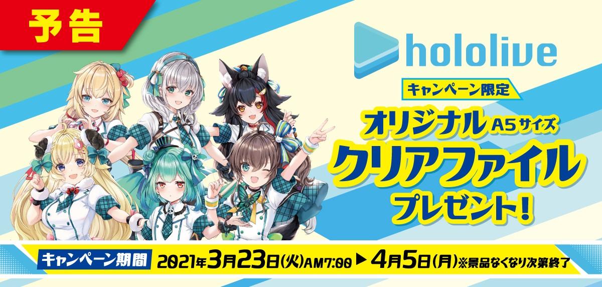 ホロライブキャンペーンvol.2 in ファミマ 3.23より ホロマート 開催!