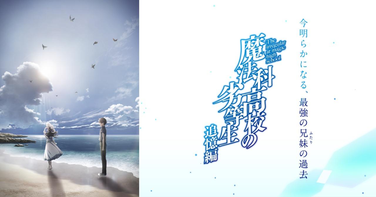 TVアニメ「魔法科高校の劣等生 追憶編」今冬より放送開始!