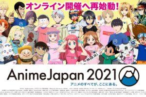「鬼滅の刃」アニメジャパン2021 オンラインステージ 3.26 配信決定!!
