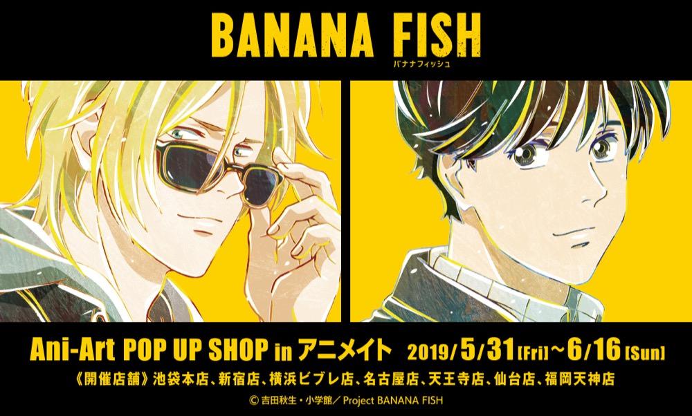 BANANA FISH × Ani-Art in アニメイト7店舗 5.31-6.16 限定ショップ開催!!