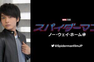 スパイダーマン最新作の邦題決定! ピーター役の吹替は榎木淳弥が続投!