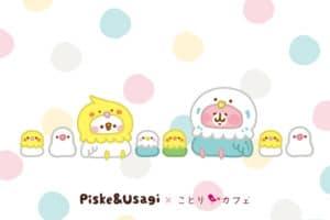 カナヘイの小動物 × ことりカフェ東京/大阪 9.1-11.30 コラボ第3弾 開催中!