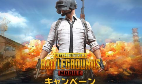 PUBGキャンペーン in ローソン全国 7.21-8.3 ゲーム内アイテムプレゼント!