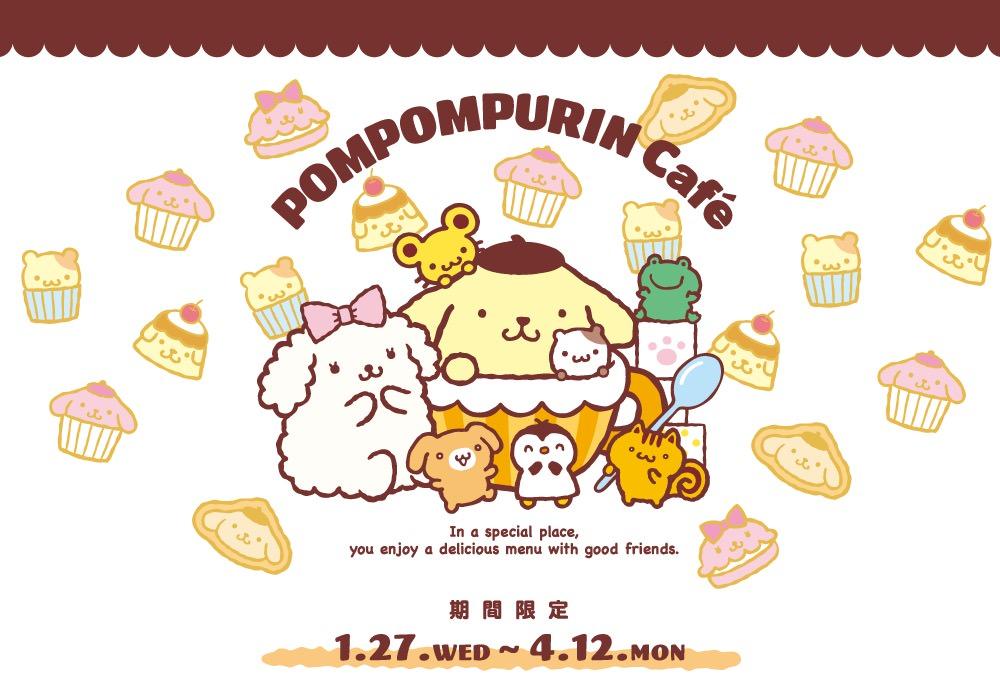 ポムポムプリンカフェ in Season&Co大阪 1.27-4.12 コラボ開催!