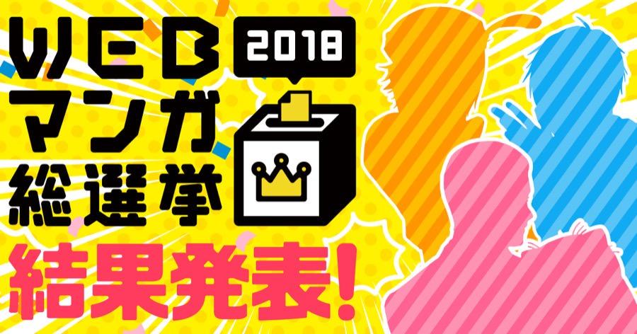 WEBマンガ総選挙2018 × 秋葉原・有隣堂 9.14-10.14 コラボカフェ開催!!