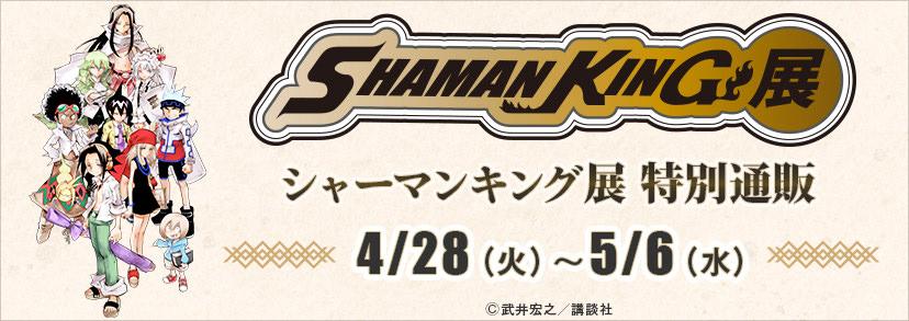 シャーマンキング展 東京・大阪会場グッズ 4.28-5.6 特別通販!!
