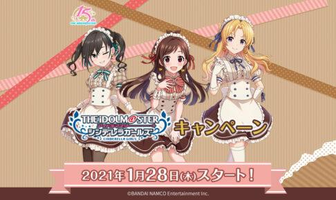 アイドルマスターシンデレラガールズ × ローソン 1.28よりコラボ開催!