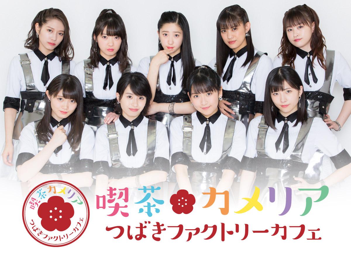 つばきファクトリーカフェ in 原宿AREA-Q ANNEX 2.22-3.31 コラボ開催!!