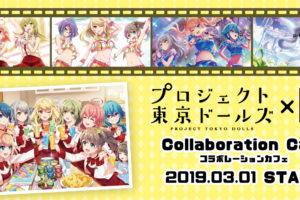 プロジェクト東京ドールズ × 池袋STORIA 3.1よりコラボカフェ開催中!!