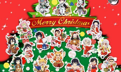 鬼滅の刃 12月25日はクリスマス! 描き下ろしミニキャラポスター登場!!