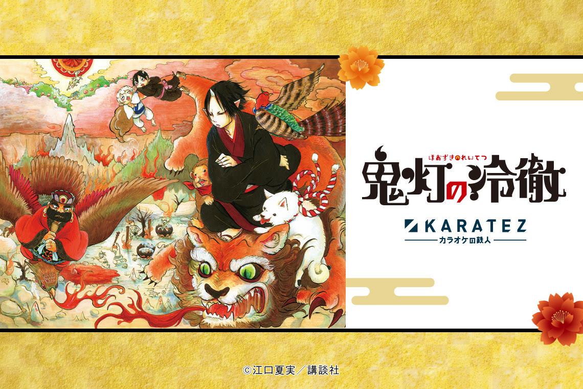 鬼灯の冷徹 × カラオケの鉄人6店舗 8.20-10.22 カラオケコラボ開催!