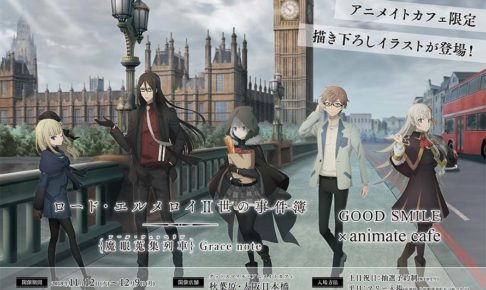 ロード・エルメロイ × アニメイトカフェ東京/大阪 12.9までコラボ開催中!