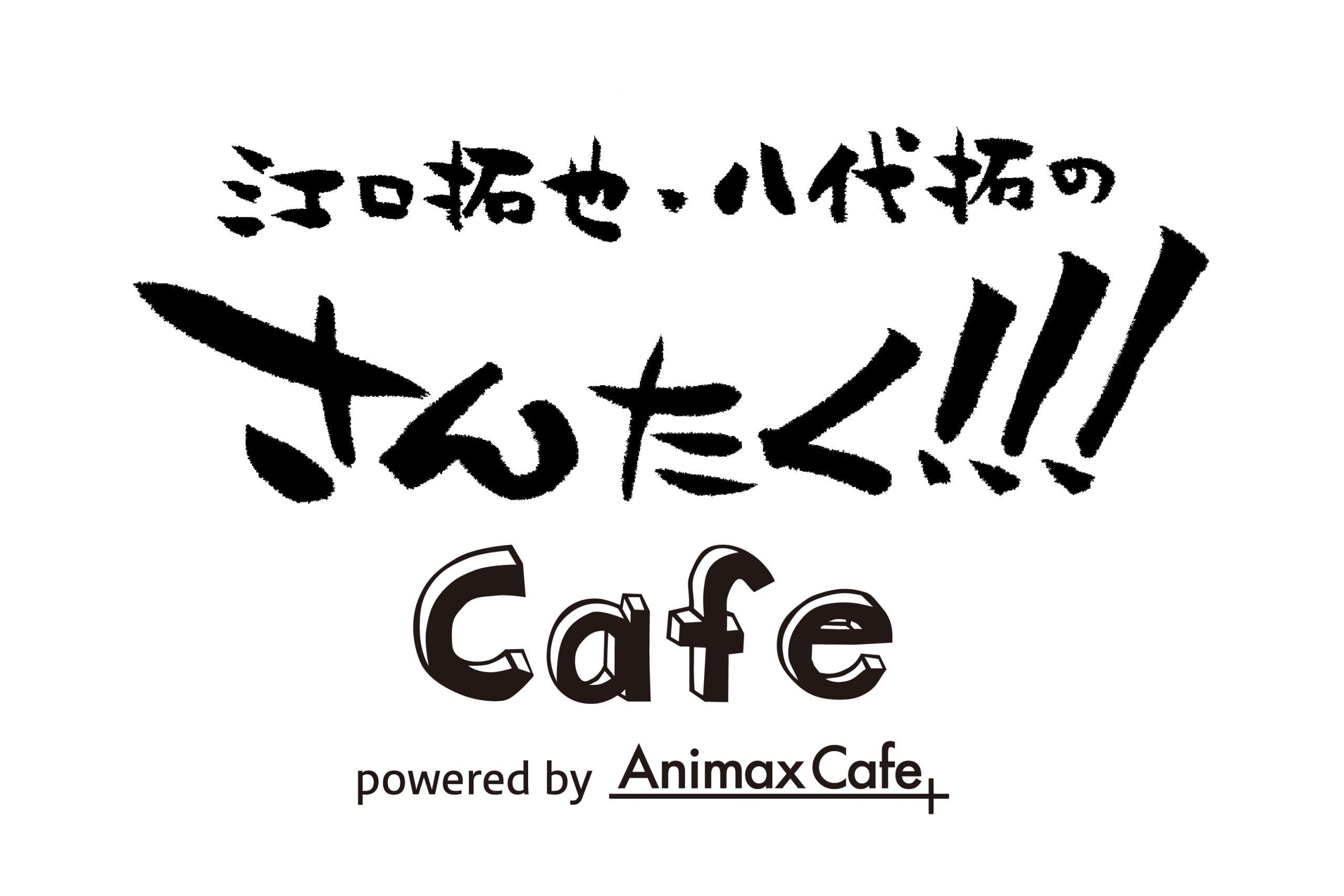 江口拓也・八代拓の「さんたく!!!カフェ」in Animax Cafe+ 2.21-3.15 開催!