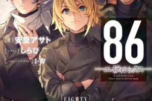ライトノベル「86-エイティシックス-」最新刊Ep.8 5月9日発売!