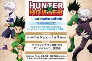 ハンターハンター × アニメイトカフェ池袋/大阪 6.6-7.9 全編コラボ開催!!