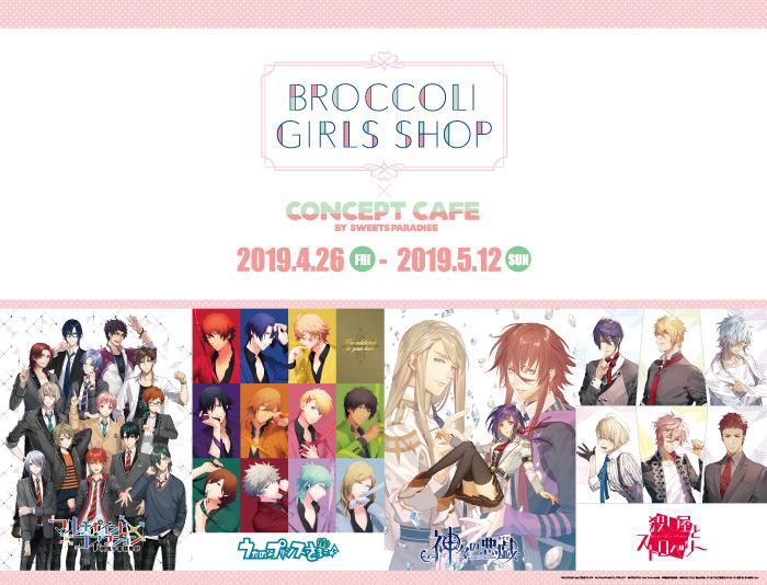 ブロッコリーガールズショップ × コンセプトカフェ渋谷 5.12まで開催中!!