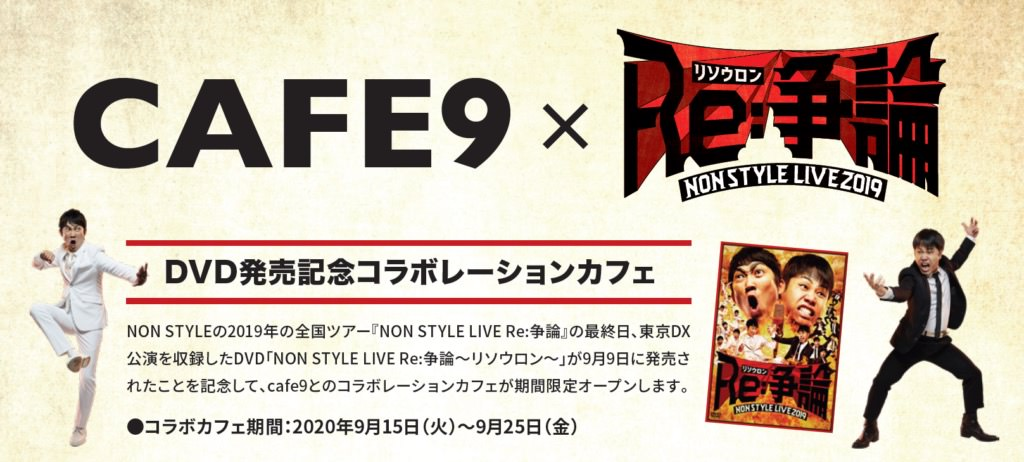 NON STYLEカフェ in cafe9渋谷 9.15-9.26 コラボ開催!