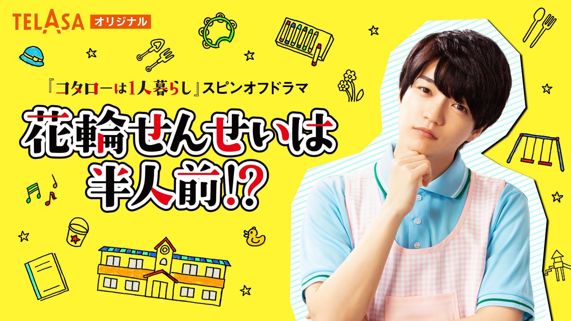 コタローは1人暮らし 花輪先生のスピンオフドラマ 5.22より配信開始!