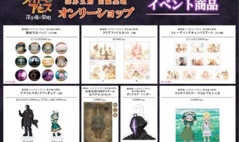 メイドインアビス オンリーショップ in 秋葉原/横浜&通販 9.24-10.11 開催!