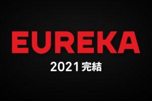 劇場版「交響詩篇エウレカセブン ハイエボリューション3」 2021年公開!!