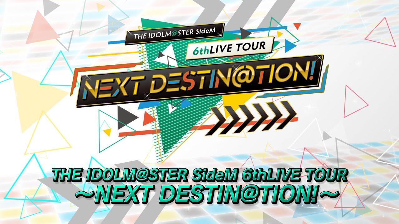 アイマス SideM 8月21日より全国3会場にて6thライブツアー開催!!